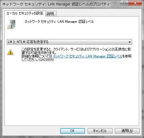 Windows7でTeraStationの共有が見れない時の設定