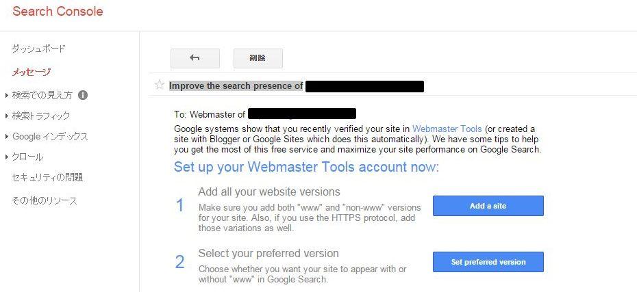 「Improve the search presence of ~」というメッセージが届いたら設定する5つのこと(Googleウェブマスターツール)